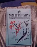 Подводная газета Уфа