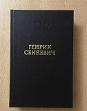 Генрик Сенкевич Салехард