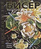 Бисер Марина Ляукина Книга по бисероплетению Владивосток