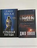 Джо Хилл Новосибирск