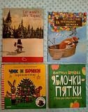 Книги Чик и Брики, Яблочки пятки, Путешествие на в Вологда