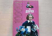 Книга Для девочек 100000 советов Н.Белов Кемерово