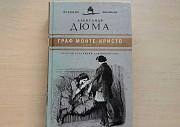 Книга Граф Монте-Кристо 1 том А.Дюма Кемерово