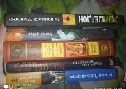 Книги комплектом Южно-Сахалинск
