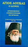 Святитель Лука на греческом Южно-Сахалинск