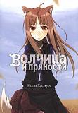 Книга Волчица и пряности 1, Исуна Хасэкура Южно-Сахалинск