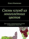 Минченко О. Схемы клумб из многолетних цветов Москва