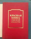 Красная книга омской области Омск