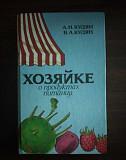 Книга Хозяйке о продуктах питания Калининград