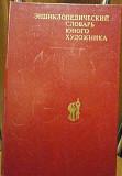 Энциклопедический словарь юного художника 1983 г Саратов