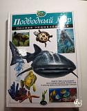 Энциклопедия для детей. Подводный мир Тула