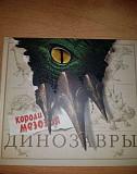 Книга Короли мезозоя Ярославль