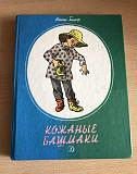 Книга «Кожаные башмаки» Анна Гарф Нижний Новгород