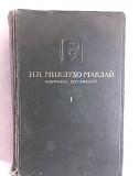 Н.Н. Миклухо-Маклай. 1 том Псков