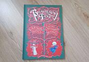Книга Карлик Нос и Рассказ о маленьком Муке Владивосток