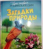 Бомон, Гийоре: Загадки природы Нижний Новгород