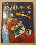 Книга. 365 сказок на ночь Хабаровск
