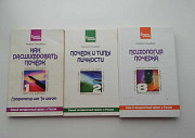 Три книги по Графологии, автор Инесса Гольдберг Владимир
