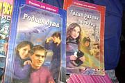 Сёстры Воробей (романы для девочек) Нижний Новгород